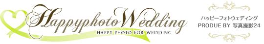 大阪・神戸・京都の結婚式写真撮影&ビデオ動画|ハッピーフォトウェディング