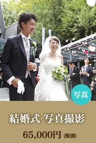 結婚式【挙式・披露宴】写真撮影