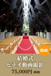結婚式【挙式・披露宴】ビデオ動画撮影