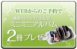 『WEBからのご予約で』ミニミニアルバム2冊プレゼント