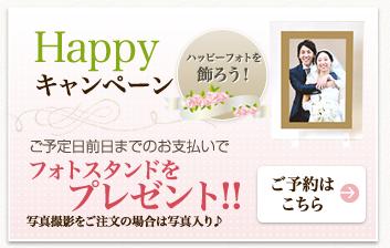 HappyPriceキャンペーン 消費税分8%OFF