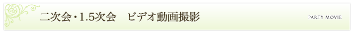 二次会・1.5次会ビデオ動画撮影
